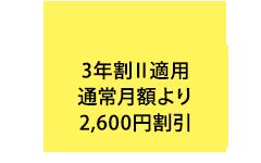 3 年割 適用 通常月額 より 2,6 00 円 割引