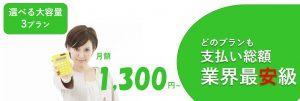 無限Z 支払い総額 最安級 月額1,300円~
