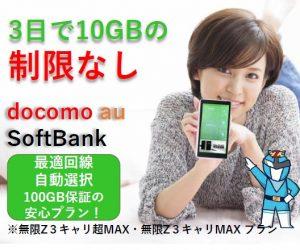 ポケット型WiFi 無限Z G4Max 安い